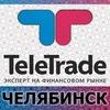 TeleTrade Челябинск