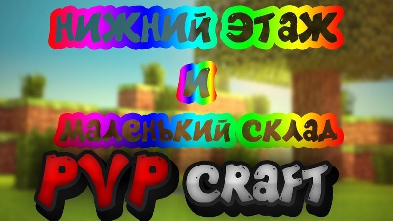 Minecraft PE 0.15.x | PVP Craft Survival | Мини склад и нижний этаж | Выживание на сервере 2