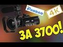 Распаковка Цифровой видеокамеры Andoer AC3 4K с Pandao за 3700