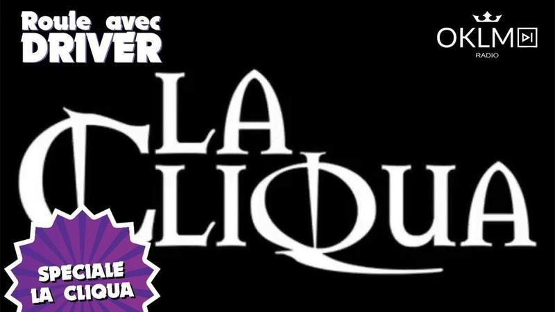 Spéciale La Cliqua (avec ROCCA) - RouleAvecDriver 04/02/19 {OKLM TV}