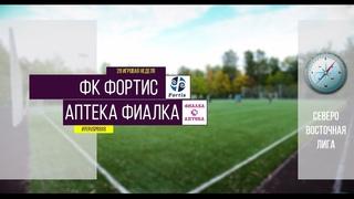 Первенство города. XI сезон. ФК Фортис - Аптека