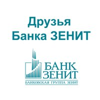 банк зенит руководство - фото 3