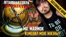 Marmok изменил мою жизнь Спасибо за бессонные ночи!. 3D-печать сферы из интро.