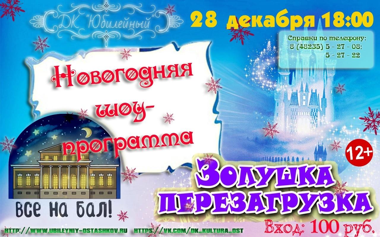 """В Новый Год ДК """"Юбилейный"""" впервые поставит мюзикл ЗОЛУШКА"""