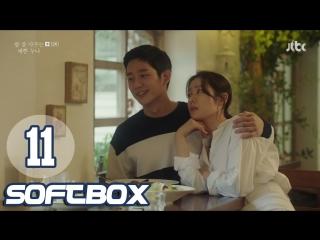 [Озвучка SOFTBOX] Красивая нуна, что покупает мне еду 11 серия