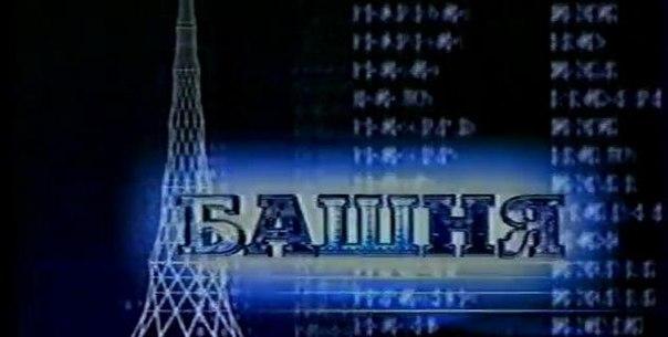 Башня (РТР, сентябрь 1998) Сюжет об Андрее Панове, лидере группы ...