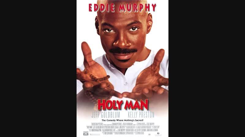 Святоша Holy Man (1998) дубляж ОРТ,BDRip.1080