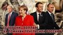 ЕС хоронит доллар. На поминки пригласили Россию