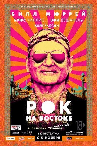 Рок на Востоке (2015)