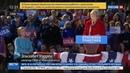 Новости на Россия 24 • Тронутые Трампом женский батальон в предвыборной борьбе