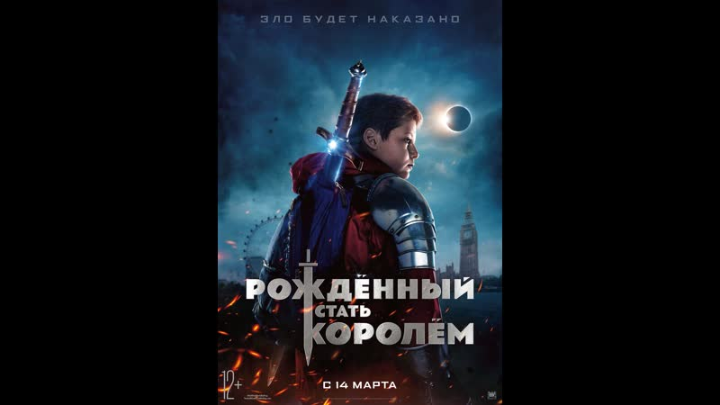 Рождённый стать королем The Kid Who Would Be King (2019)