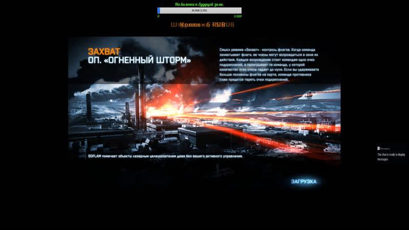 Battlefield 3.....FX 8350 и R7 370 4Gb