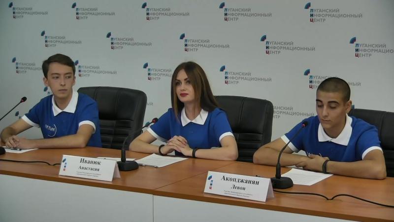 Брифинг об участии молодежи ЛНР в Международном образовательном форуме Евразия