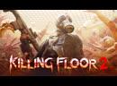 Стрим по Killing Floor 2 c админом Brutal Doom