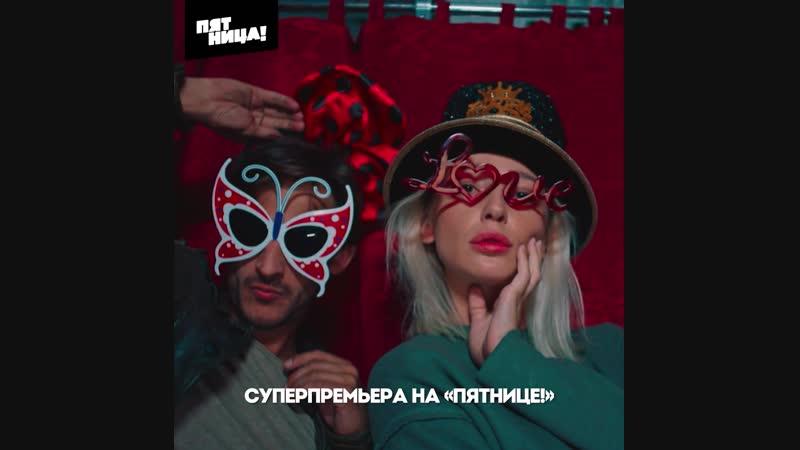 Ивлеева Бурунов Картункова Три новых сериала на ПЯТНИЦЕ