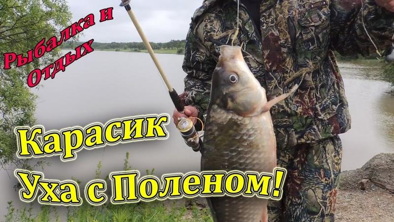 Рыбалка и Отдых на Озере в Давыдовке. Ловля Карася на Спиннинг. Уха с Поленом на Костре.