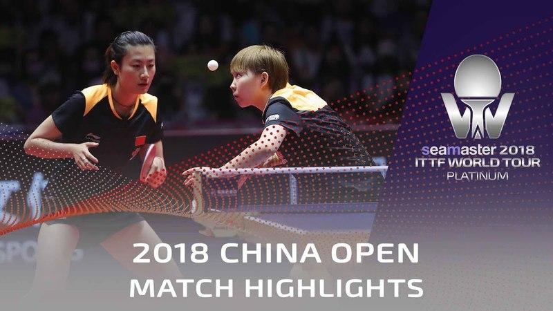 2018 China Open Highlights Ding Ning Zhu Yuling vs Yang Haeun Jeon Jihee Final