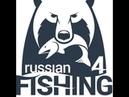 Ударились в рыбалку Russian Fishing 4