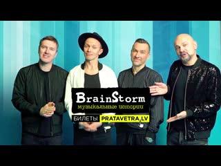 Brainstorm приглашает в весенний тур 2020