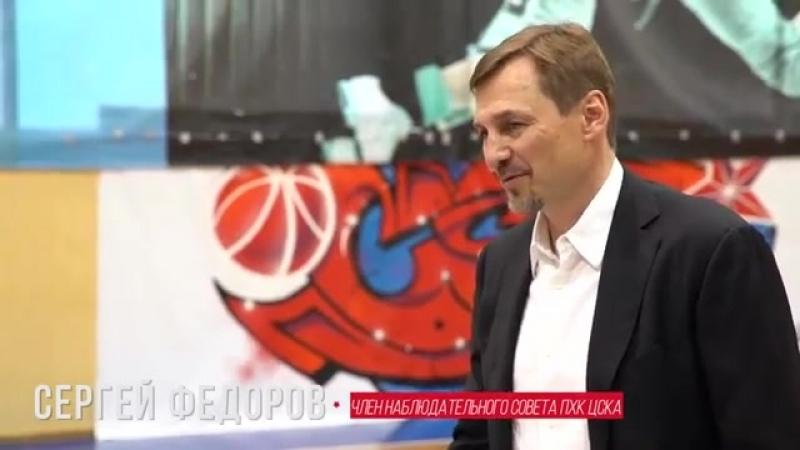 Сергей Фёдоров провёл мастер-класс для юных баскетболистов