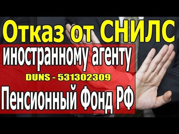 Как отказаться от СНИЛС и уплаты налогов иностранному агенту ПФ РФ [18.06.2018]