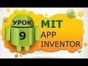 Программирование для Android в MIT App Inventor 2: Урок 9 - Передача параметров между экранами