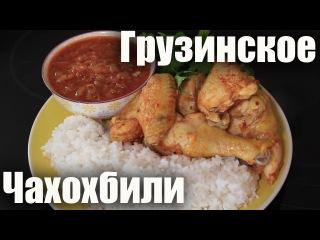 Как приготовить Грузинский рецепт Чахохбили.  Блюдо из курицы