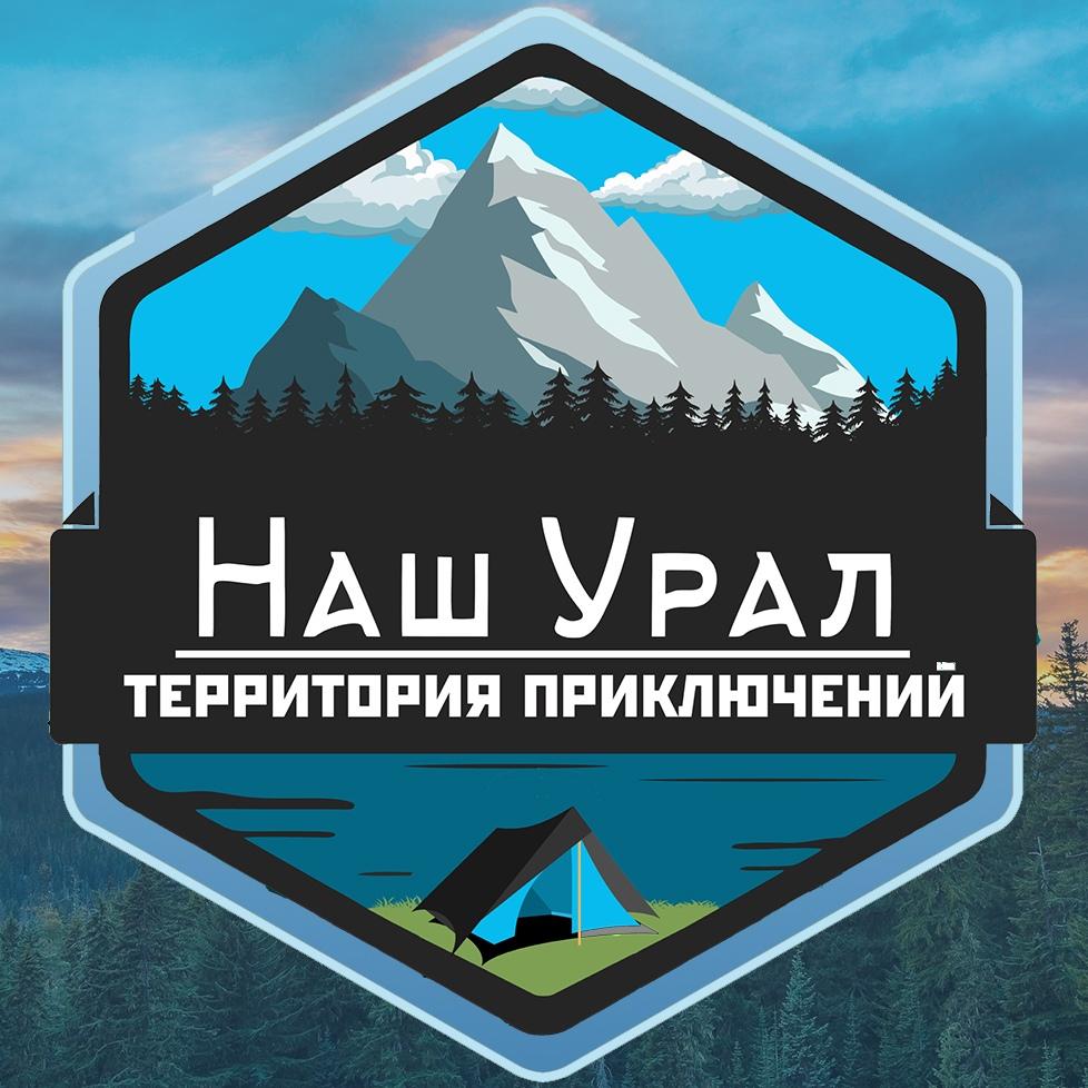 Афиша Екатеринбург 15 июня: Аракульский Шихан