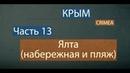 13 Путешествие по Крыму - Ялта, набережная и пляж (сентябрь, 2018г.)
