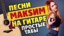 Песни Максим на гитаре для начинающих табы и аккорды с караоке