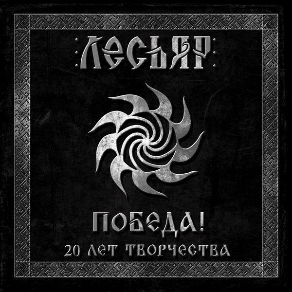 ЛЕСЬЯР - Победа. XX лет творчества (2013)