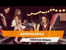 Американка  (American Woman) - Русский трейлер сериала [2018]