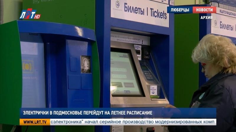 Электрички в Подмосковье перейдут на летнее расписание