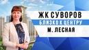 ЖК Суворов. Мой честный обзор о ЖК Суворов компании РосСтройИнвест. Новостройки СПб