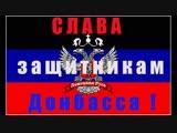 Посвящается памяти комбата ДНР - Михаила Толстых - Гиви