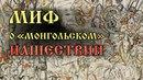 Зачем создали миф о «монгольском» нашествии?