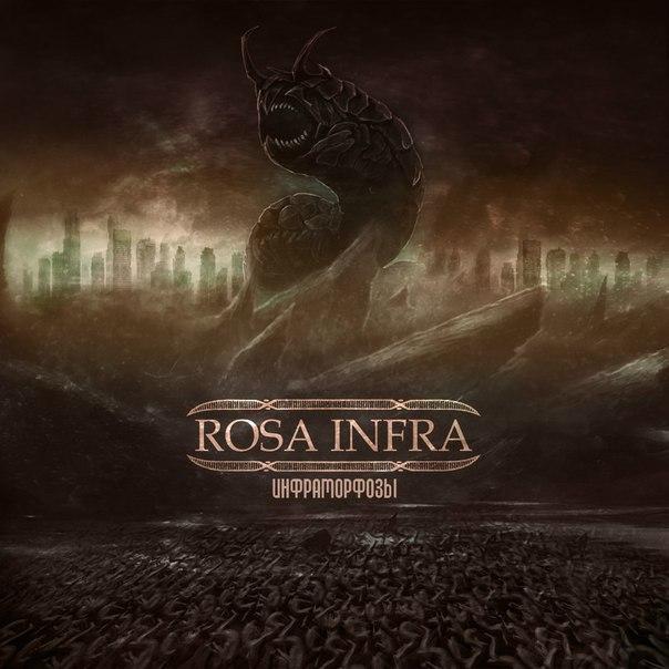 Новый EP группы ROSA INFRA - Инфраморфозы (2013)