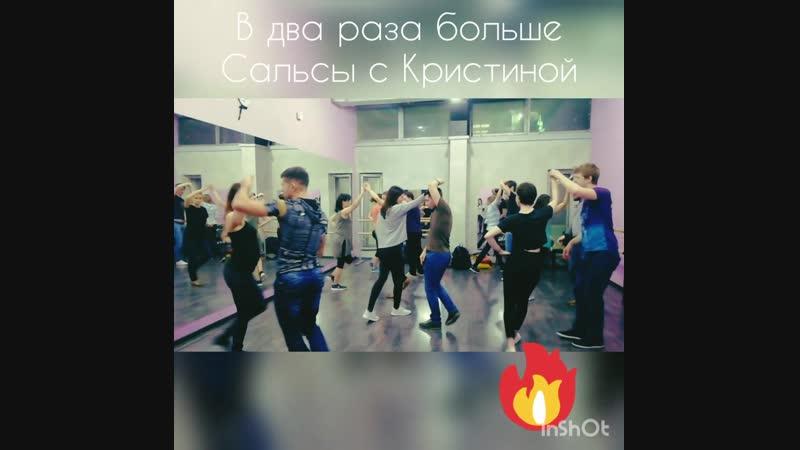 Сальса с Кристиной Больбат школа танцев Держи Ритм