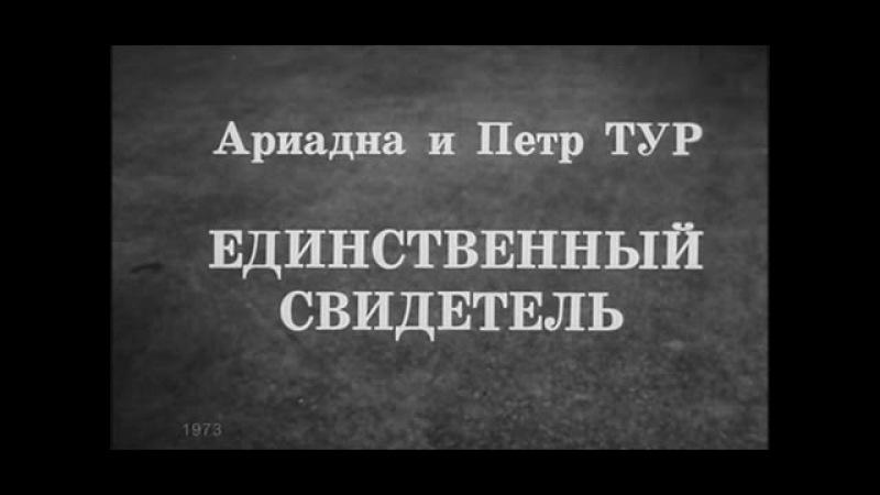 Единственный свидетель. По одноименной пьесе А.и П.Тур в постановке МХАТ им. Горького (1973)