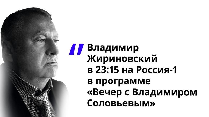 Владимир Жириновский | Москва