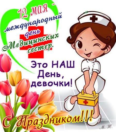 медицинские открытки: