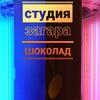 "Студия загара ""Шоколад"" в г. Калуга (солярий)"