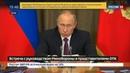 Новости на Россия 24 • Путин армия должна гарантировать стратегическое сдерживание