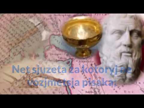 Источник Евмела ...Диодор Сицилийский.