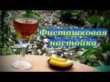 Настойка Фисташковая, на скорлупе