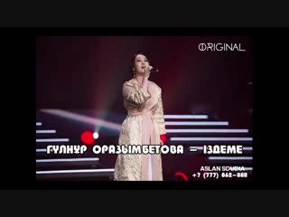 Гүлнұр Оразымбетова - Іздеме (аудио)