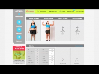 программа похудения на 1 месяц