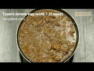 Самая вкусная печень приготовленная по турецкому рецепту!