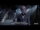 Лемони Сникет 33 несчастья (2 сезон) — Русский тизер-трейлер , 2018