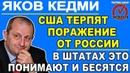 Яков Кедми Россия достигла статегического превосходства над Америкой 03.02.2019